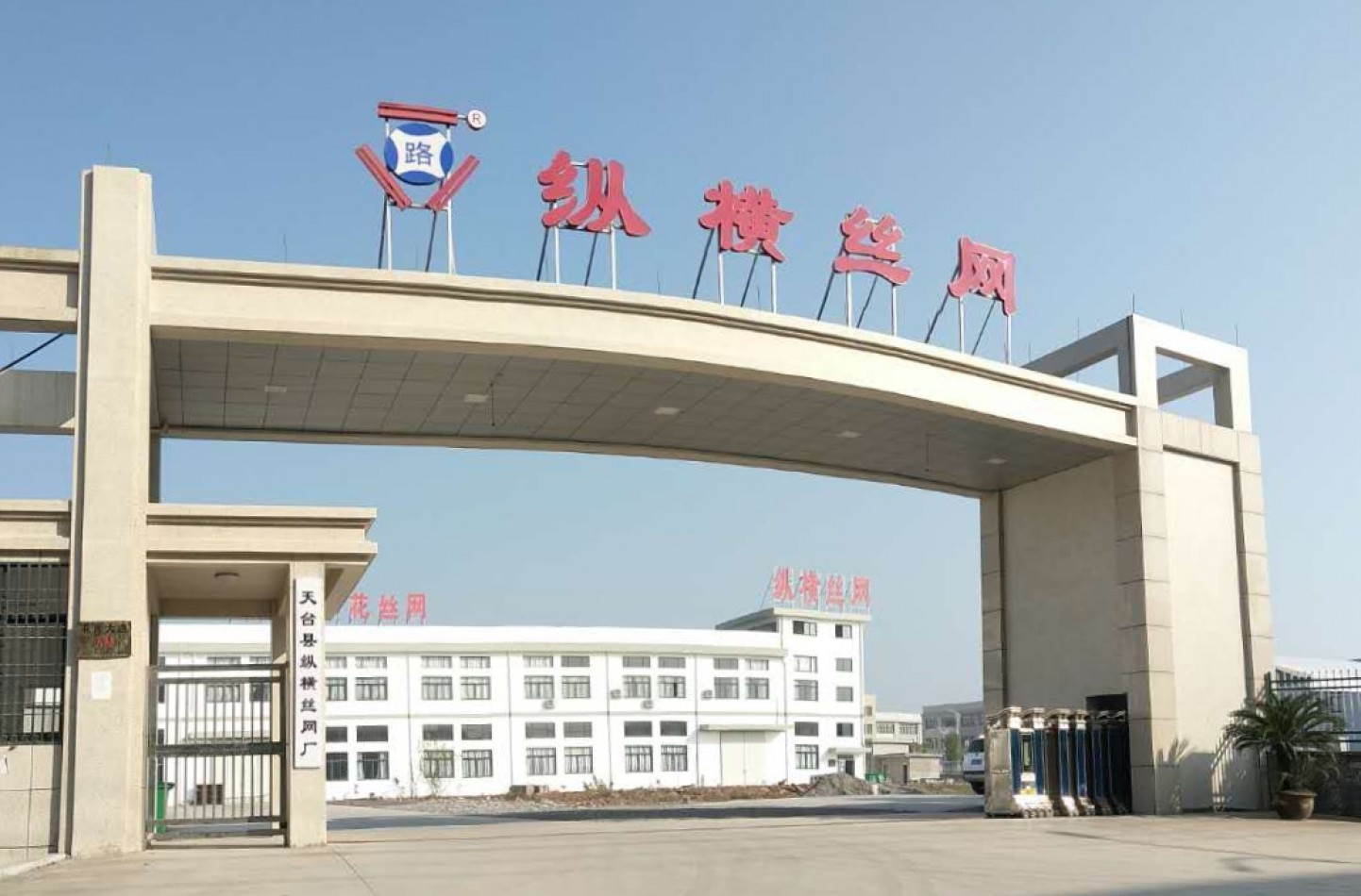 Shaoxing Gesheng Wire Mesh Co., Ltd