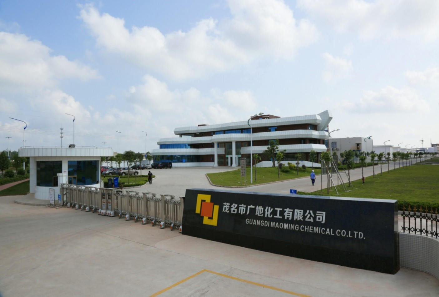 Guangdi Maoming Chemical Co., Ltd.