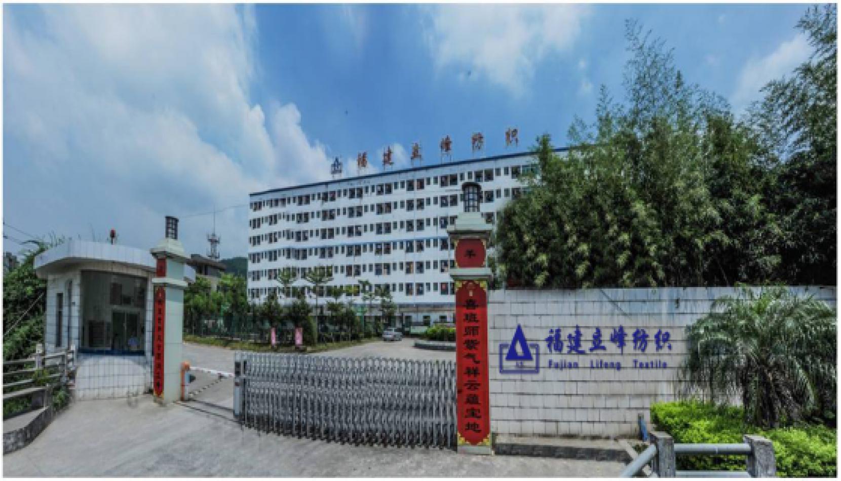 Fujian Changle Lifeng Textile Co., Ltd.