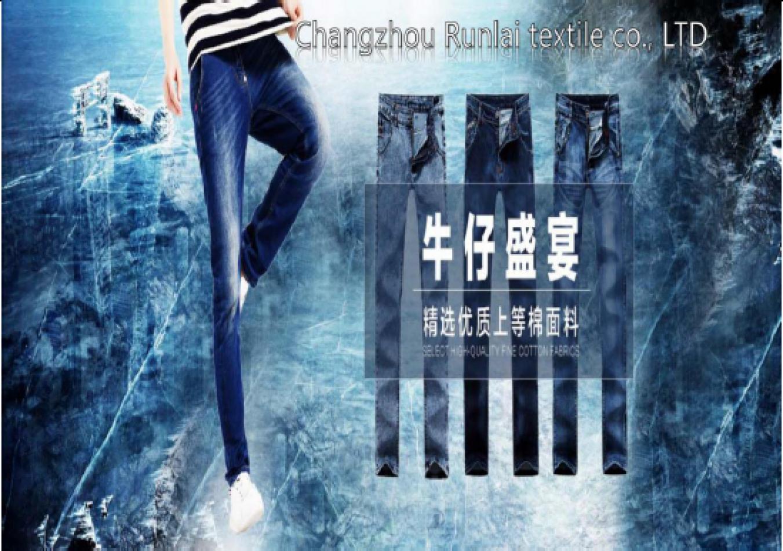 Changzhou City Runlai Textile Co., Ltd.