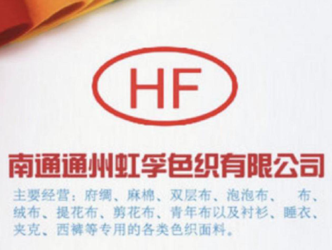 NANTONG TONGZHOU HONGFU TEXTILES CO.,LTD