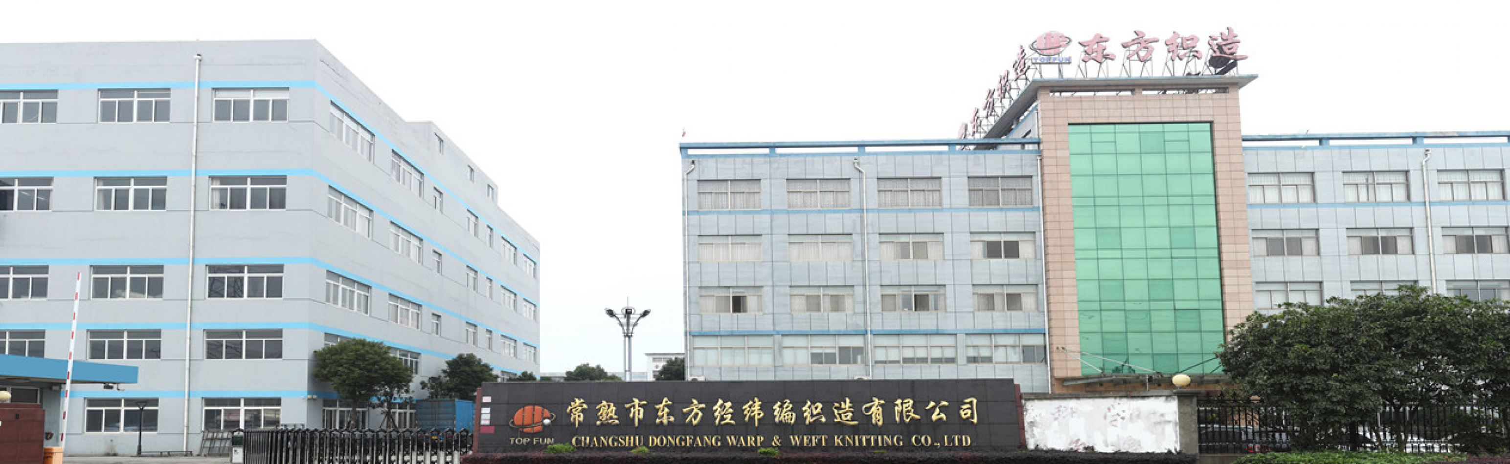 CHANGSHU DONGFANG WARP AND WEFT KNITTING CO.,LTD.