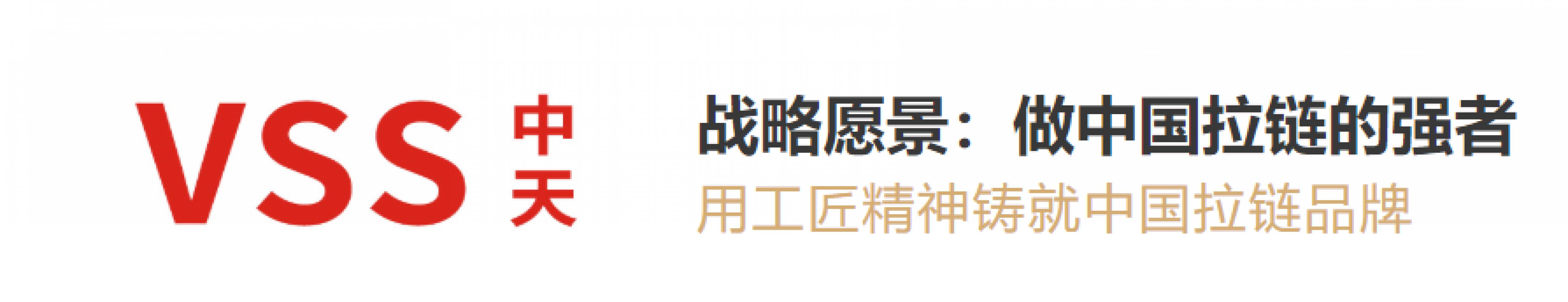 Suzhou Zhongtian Zipper Manufacturing Co., Ltd.
