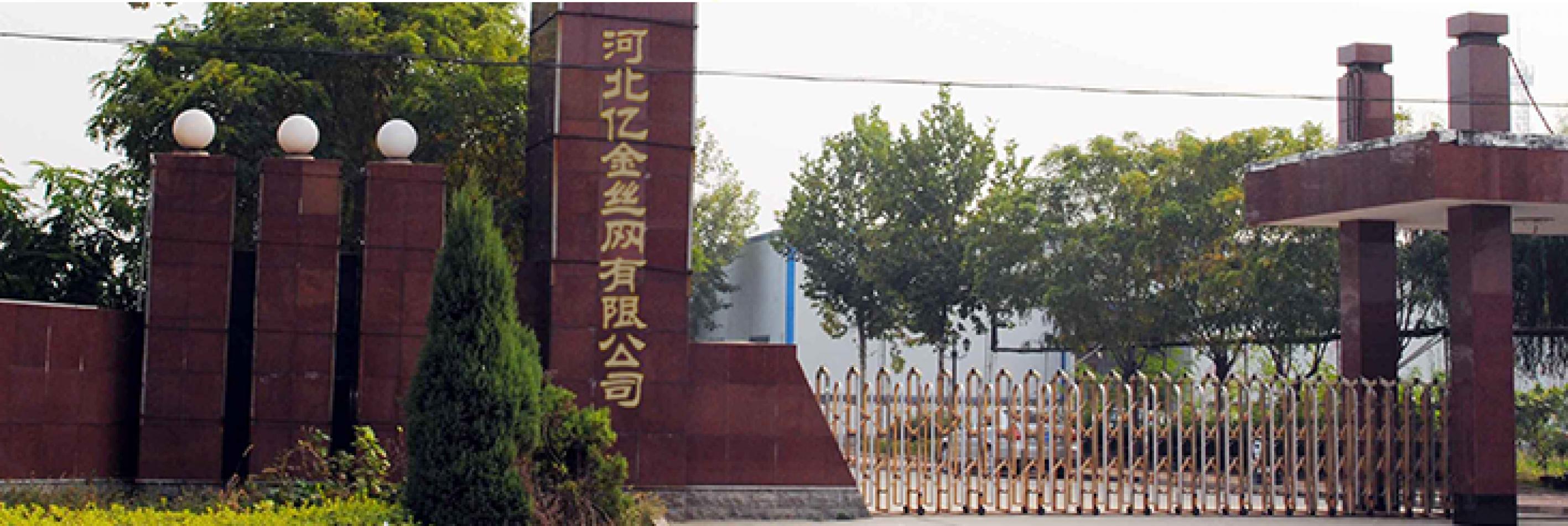 Hebei Reking Wire Mesh Co.,Ltd
