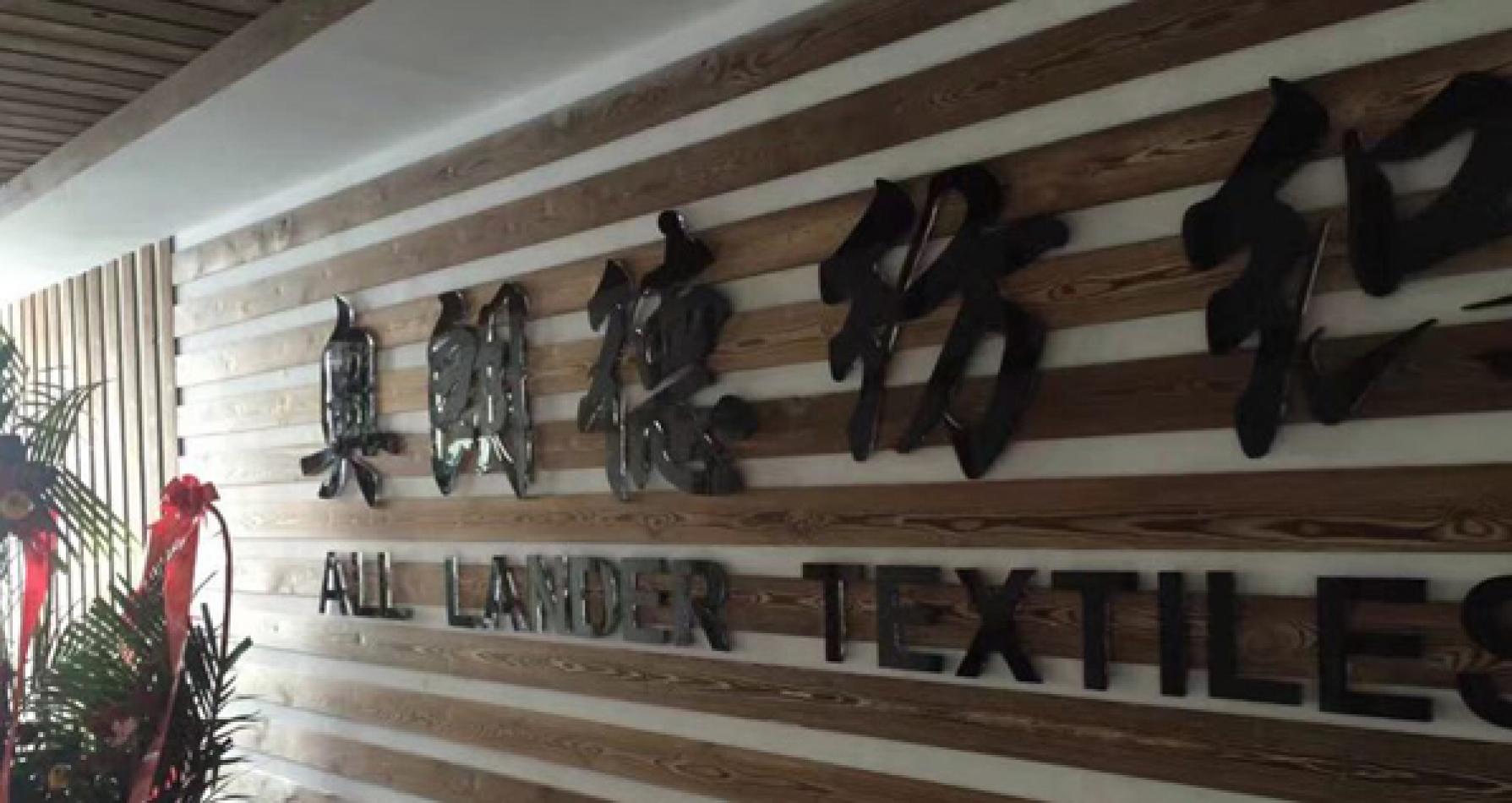 Changzhou All Lander Textiles Co.,Ltd/Changzhou Tianfang Textiles Co.,Ltd