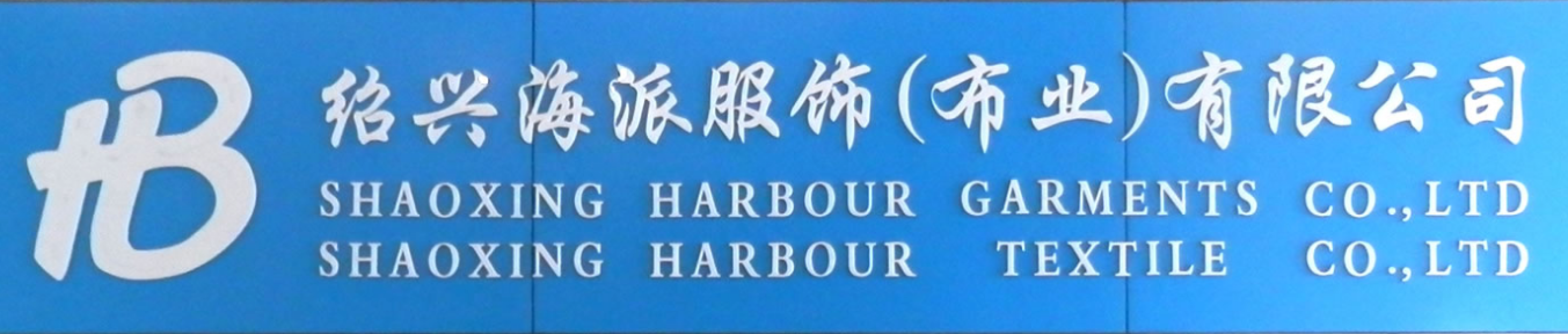 Shaoxing Harbour Textile & Garments Co., Ltd