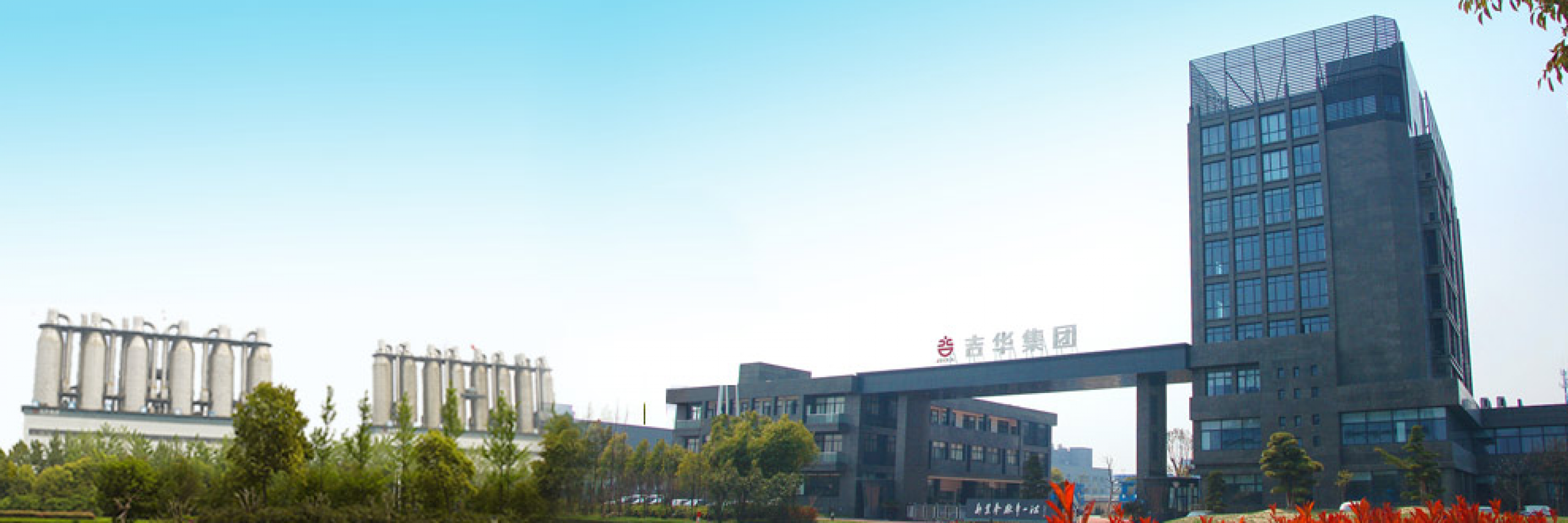 ZHEJIANG JIHUA GROUP CO., LTD