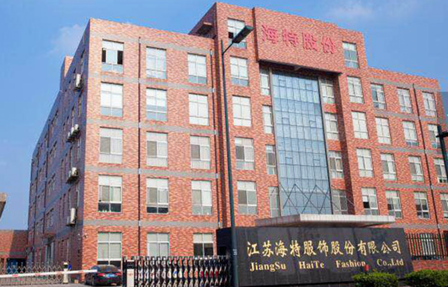 Jiangsu Haite Fashion Co., Ltd