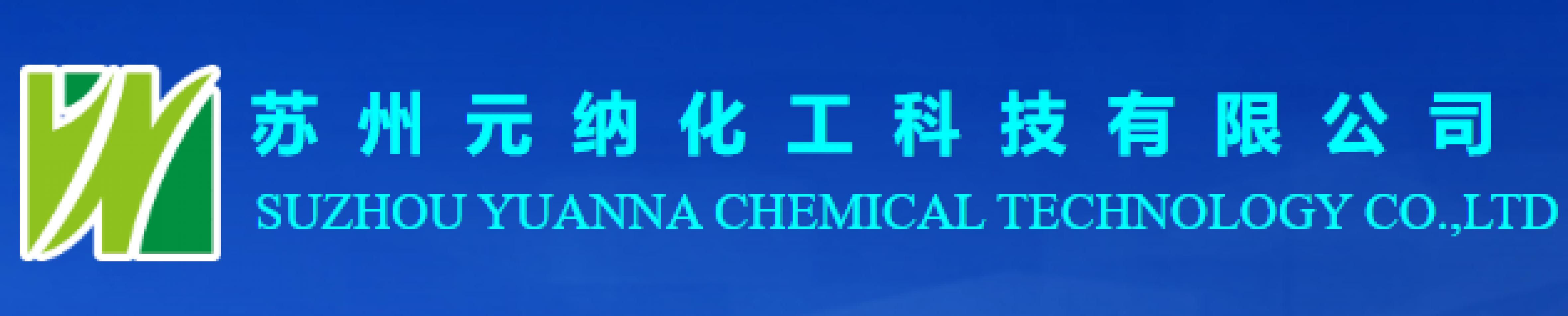 SUZHOU YUANNA CHEMICAL TECHNOLOGY CO., LTD.