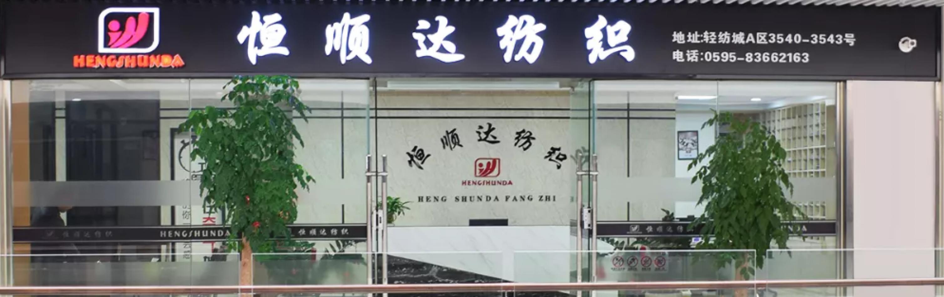 Xiamen Wanshicheng Imp & Exp Co., Ltd.