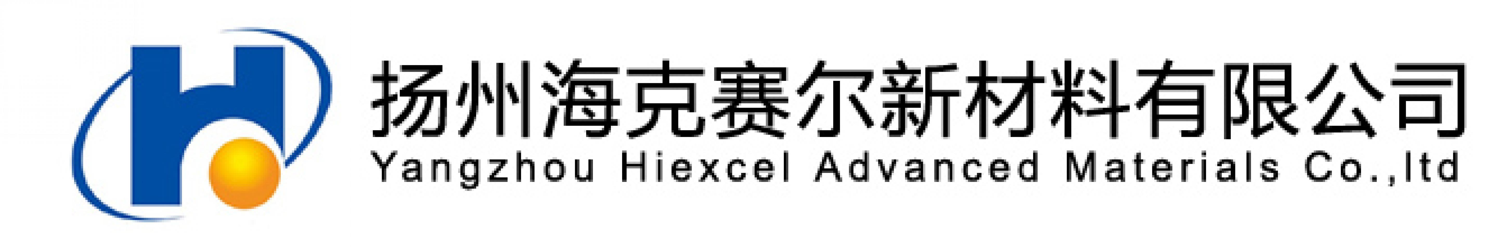 YANGZHOU HIEXCEL ADVANCED MATERIALS CO., LTD.