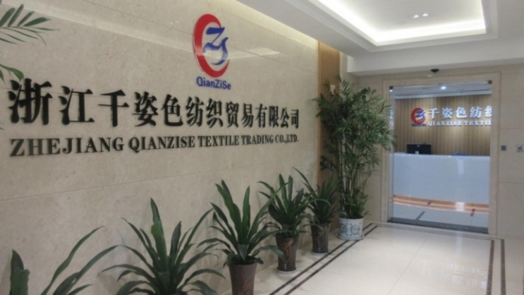 ZHEJIANG QIANZISE TEXTILE TRADING CO., LTD.