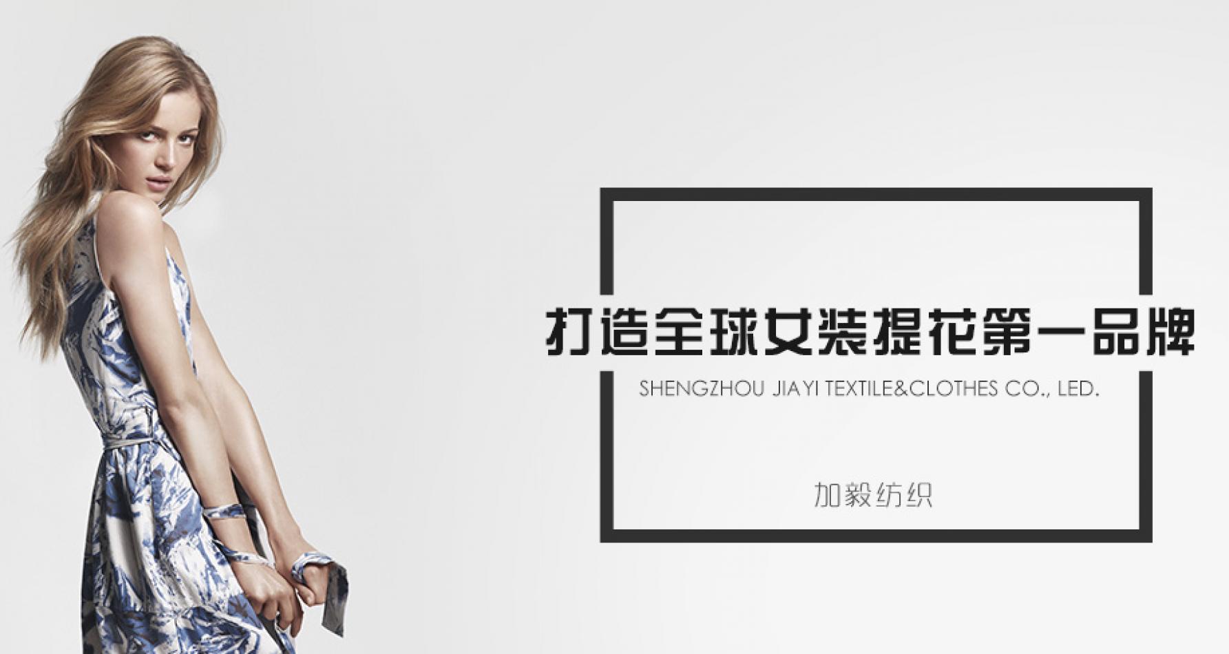 SHENGZHOU JIAYI TEXTILES & CLOTHES CO., LTD.