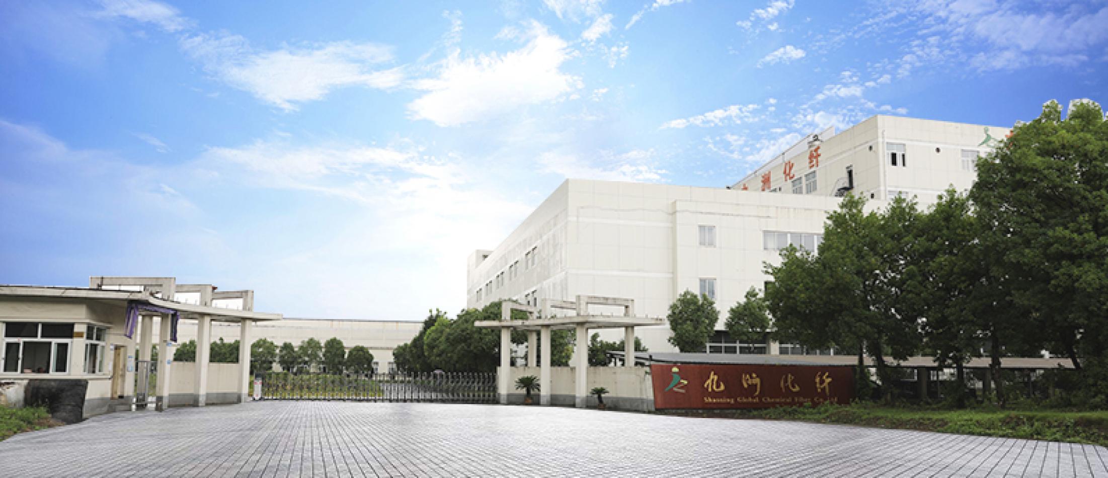 Shaoxing Global Chemical Fibre Co., Ltd.