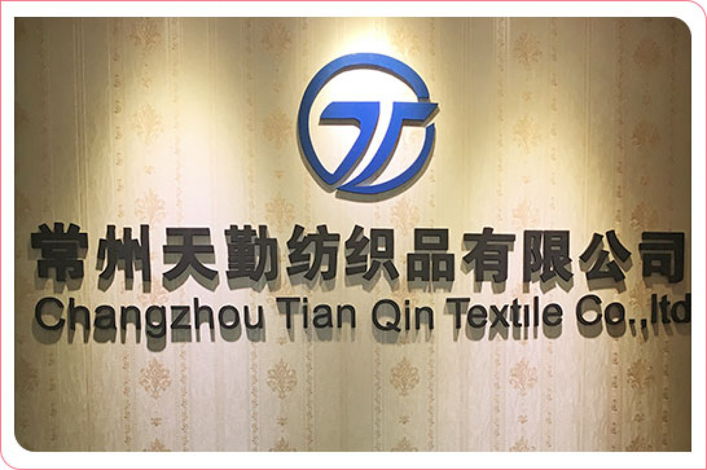 Changzhou Tian Qin Textile Co.,ltd
