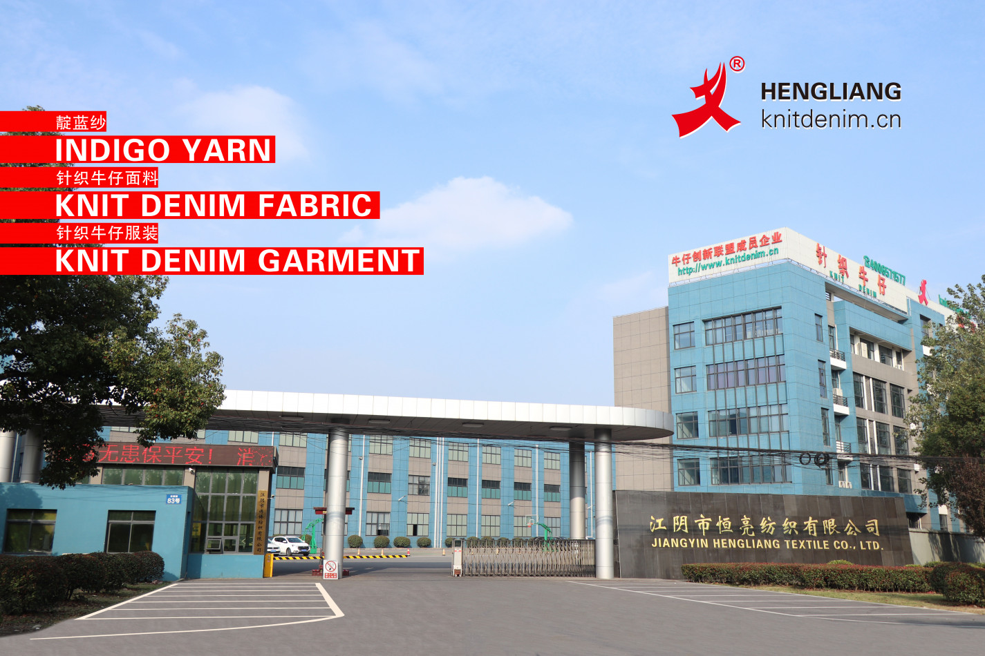 Jiangyin Hengliang Textile Co., Ltd.