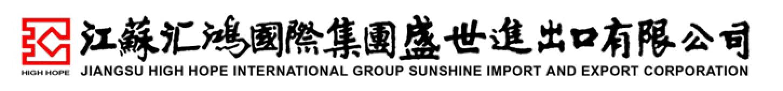 JIANGSU HIGH HOPE INTERNATIONAL GROUP SUNSHINE IMPORT AND EXPORT CORPORATION