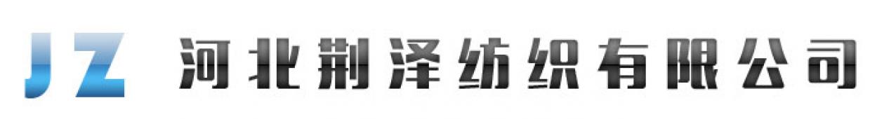 HEBEI JINGZE TEXTILE CO.,LTD.