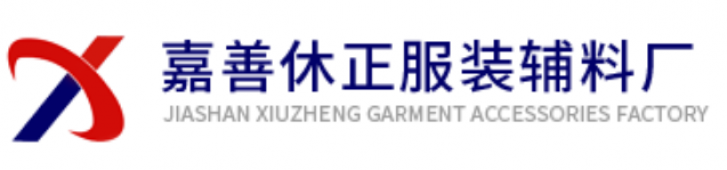 JIASHAN XIUZHENG GARMENT ACCESSORIES FACTORY