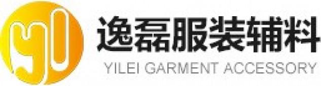 JIASHAN YILEI GARMENT ACCESSORY CO., LTD.