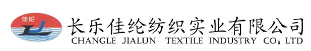 CHANGLE JIALUN TEXTILE INDUSTRY CO., LTD