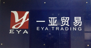 SHAOXING EYA TRADING CO.,LTD